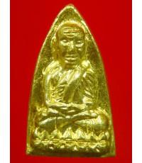เหรียญหลวงปู่ทวด พิมพ์หลังเตารีดใหญ่ วัดในหาน อ.นองปลุกเสก เนื้อทองทิพย์ 3 โค๊ต ปี36 (1)