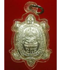 เหรียญพญาเต่าเรือน หลวงปู่หลิว รุ่นบูรณพระราชวังสนามจันทร์ เนื้อเงิน ตอกโค๊ต วัดไร่แตงทอง