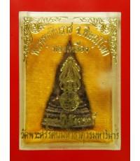 พระกริ่งพระพุทธชินราช ภปร. เนื้อทองแดง พิมพ์ใหญ่ รุ่นปฏิสังขรณ์ ปี30 เลข ๓๑๖๘๕ วัดพระศรีฯ พิษณุโลก