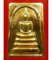 พระสมเด็จหลังพระคาถาชินบัญชร ฉบับเต็ม เนื้อทองทิพย์ พิมพ์ใหญ่ วัดมกุฏกษัตริยาราม ปี48 (3)