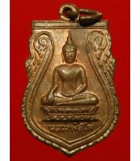 เหรียญหลวงพ่อโต วัดสามกอ จ.อยุธยา เนื้อทองแดง ปี 2506 สภาพสวยเดิม