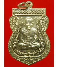 เหรียญหลวงปู่ทวด รุ่นเลื่อนสมณศักดิ์ ๔๙ หลัง อ.ทิม โค๊ต ท เนื้ออัลปาก้า วัดช้างให้ ปี53 พร้อมกล่อง