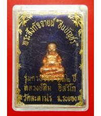 พระสังกัจจายน์ ชินบัญชร รุ่น 122 ปี หลวงปู่ทิม วัดละหารไร่ ปี44 เนื้อทองแดงฐานเรียบ