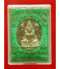 เหรียญพระพุทธชินราช หลังอกเลา เนื้ออัลปาก้า ปี43 พระนามย่อ ญสส.พร้อมกล่องเดิม (1)