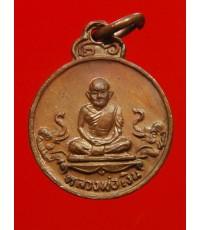 เหรียญกลมเล็ก หลวงพ่อเงินวัดบางคลาน รุ่นช้างคู่ วัดท้ายน้ำสร้าง ปี26 เนื้อทองแดง