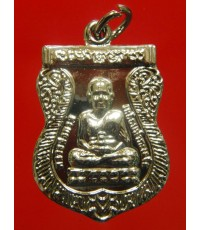 เหรียญเสมาเล็กชุบนิเกิล หลวงปู่ทวดวัดช้างให้ พิธีใหญ่ เสาร์ 5 วันที่ 5 เดือน 5 ปี55 (1)