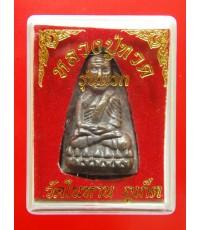 เหรียญหลวงปู่ทวด พิมพ์หลังเตารีดใหญ่ วัดในหาน อ.นองปลุกเสก นวโลหะ 4 โค๊ต (กรรมการ) ปี36 มีกล่อง (1)