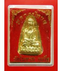 เหรียญหลวงปู่ทวด พิมพ์หลังเตารีดใหญ่ วัดในหาน อ.นองปลุกเสก ทองทิพย์ 4โค๊ต (กรรมการ) ปี36 มีกล่อง (1)