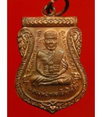 เหรียญเสมาหลวงปู่ทวด รุ่นย้อนยุคเสมา 08 เลื่อนสมณศักดิ์ เนื้อทองแดงผิวไฟ วัดเมืองยะลา พร้อมกล่อง