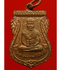 เหรียญเสมาหลวงปู่ทวด รุ่นย้อนยุคเสมา 08 เลื่อนสมณศักดิ์ เนื้อทองแดงผิวไฟ วัดเมืองยะลา พร้อมกล่อง (1)
