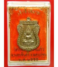 เหรียญพระพุทธชินราช หลังเรียบ รุ่นเจ้าสัวสยาม (หลวงพ่อคง) วัดกลางบางแก้ว เลข1544 กล่องเดิม