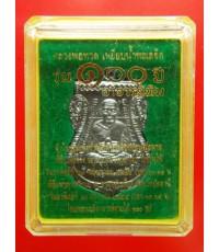 เหรียญหลวงปู่ทวด 100 ปี อาจารย์ทิม พิมพ์เสมาหน้าเลื่อนโบราณย้อนยุค เนื้อทองแดงรมดำ เลข 6823