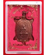 เหรียญพญาเต่าเรือนหลวงปู่หลิว รุ่นพิเศษเมตตามหาลาภ วัดไร่แตงทอง ปี40 เนื้อทองแดงมีโค๊ตพร้อมกล่อง (2)