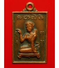 เหรียญแม่นางกวัก วัดนาผักขวง อ. บางสะพาน ประจวบคีรีขันธ์ ปี2538 สภาพใช้ครับ