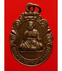 เหรียญหลวงพ่อผลัด (อดีตเจ้าอาวาส) วัดสำโหรง อ.กุยบุรี จ.ประจวบคีรีขันธุ์ ปี33 เนื้อทองแดง