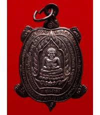 เหรียญพญาเต่าเรือน หลวงปู่หลิว รุ่นเจ้าสัว (เนื้อเงิน) ตอกโค๊ต วัดไร่แตงทอง ปี38 สภาพสวยเดิม