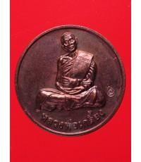 เหรียญกลม หลวงปู่เกลี้ยง หลังหนุมาน วัดเนินสุทธาวาส จ.ชลบุรี ปี51 เนื้อทองแดง ผิวรุ้งสวยเดิม