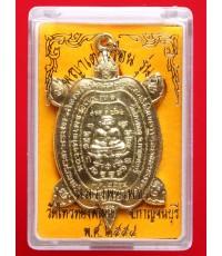 เหรียญพญาเต่าเรือน รุ่น๑ แช่น้ำมนต์ (กรรมการ) หลวงพ่อเพชร วัดไทรทองพัฒนา เนื้อทองเหลือง ปี54