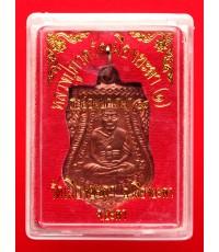 เหรียญเสมาหลวงปู่ทวด รุ่นย้อนยุคเสมา 08 เลื่อนสมณศักดิ์ เนื้อทองแดงผิวไฟ วัดเมืองยะลา พร้อมกล่อง (2)