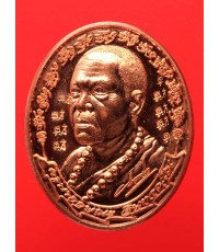 เหรียญครูบากฤษณะ อินทวัณณโน เนื้อทองแดง หลังเพ้นท์สี อายุ ๕๕ ปี ณ สำนักสงฆ์ป่าเวฬุวัน (หมายเลข ๒๓๗๘)