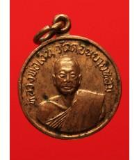 เหรียญกลมเล็กหลวงพ่อเงิน วัดดอนยายหอม (ออกวัดโคกช้าง) ปี 2507 เนื้อทองฝาบาตร สภาพสวยเดิม (1)