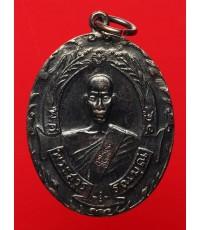 เหรียญ (ย้อนยุค ปี65 รุ่นคุ้มเกตุ 111 ปี) หลวงพ่อฉุย วัดคงคาราม จ.เพชรบุรี พิธีเสาร์ 5 เดือน 5 ปี55