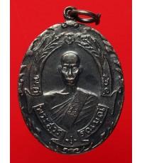 เหรียญย้อนยุค ปี65 รุ่นคุ้มเกตุ 111 ปี หลวงพ่อฉุย วัดคงคาราม เพชรบุรี พิธีเสาร์ 5 เดือน 5 ปี55 (1)