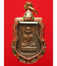 เหรียญหลวงปู่ทวด วัดช้างให้ รุ่นแรก ปี 2500 เนื้อทองแดงกะหลั่ยเงิน (พระโชว์)