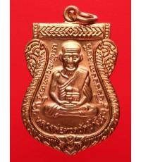เหรียญเสมาหลวงปู่ทวด รุ่นเสาร์ ๕ มหามงคล ครบรอบ ๑๐๐ ปี ทองแดง โค๊ต ท วัดช้างให้ ปี๕๕ กล่องเดิม (2)