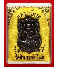 เหรียญเสมาเลื่อนสมณศักดิ์ อ.ทอง วัดสำเภาเชย ปัตตานี ปี ๔๕ เนื้อทองแดงรมดำ กล่องเดิมมีบัตรพระแท้ (1)