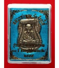 เหรียญเสมาหลวงปู่ทวด รุ่นเสาร์ ๕ มหามงคล ครบรอบ ๑๐๐ ปี อัลปาก้า โค๊ต ท วัดช้างให้ ปี๕๕ กล่องเดิม (3)