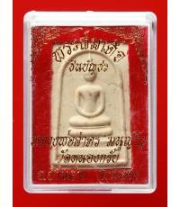 พระสมเด็จชินบัญชร หลังยันต์แดง (รุ่นแรก) หลวงพ่อสาคร วัดหนองกรับ ปี 2549 กล่องเดิมๆ จากวัด