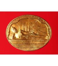เหรียญพระนอนปางไสยาสน์ ในหลวงเฉลิมพระชนมพรรษาครบ 5 รอบ 5 ธันวาคม วัดโพธิ์ หลัง ภปร  ปี30 (2)