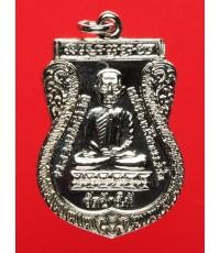 เหรียญเสมาหน้าเลื่อน รุ่นใต้ร่มเย็น หลวงปู่ทวด หลัง อ.ทิม บล็อกกองกษาปณ์ (นิยม) ชุบนิเกิ้ล ปี26