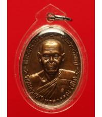 เหรียญหลังเต่ารุ่นแรก เนื้อทองแดงรมมันปู หลวงพ่อสิน วัดละหารใหญ่ ระยอง ปี46 สภาพสวยมากผิวเหลือบรุ้ง