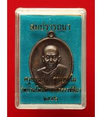 เหรียญสมปรารถนา ครูบาแบ่ง ฐานุตฺตโม เนื้อทองแดงผิวรุ้งมีปีก (แยกจากกรรมการใหญ่) เลข 802 กล่องเดิม