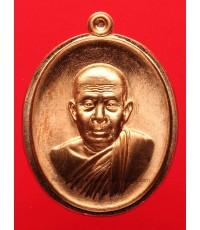 เหรียญสมปรารถนา ครูบาแบ่ง ฐานุตฺตโม เนื้อทองแดงผิวไฟมีปีก (แยกจากกรรมการใหญ่) เลข 514 กล่องเดิม