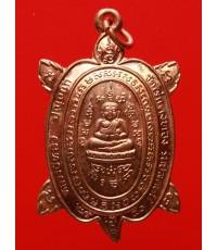 เหรียญพญาเต่าเรือนหลวงปู่หลิว (รุ่น 2) ปลดหนี้40 เนื้อทองแดง วัดไร่แตงทอง นครปฐม สภาพสวยเดิม (11)