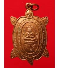 เหรียญพญาเต่าเรือนหลวงปู่หลิว (รุ่น 2) ปลดหนี้40 เนื้อทองแดง วัดไร่แตงทอง นครปฐม สภาพสวยเดิม (13)