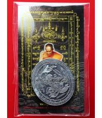 เหรียญหนุมานนำทัพมหาปราบ หลวงปู่สาย เนื้อตะกั่วสังขวานร ผสมชนวน (หมายเลข 1731)