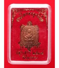 เหรียญพญาเต่าเรือนหลวงปู่หลิว รุ่นเฮงแสนเฮง เนื้อทองแดง วัดไทรทอง ปี39 กล่องเดิม (5)