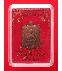 เหรียญพญาเต่าเรือนหลวงปู่หลิว รุ่นเฮงแสนเฮง เนื้อทองแดง วัดไทรทอง ปี39 กล่องเดิม (7)