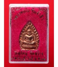 เหรียญปั๊มซุ้มเจ้าสัว หลวงพ่อเงินวัดบางคลาน วัดสุทัศน์สร้าง ปี35-36 พร้อมกล่องเดิม (2)