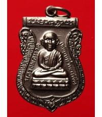 เหรียญหลวงปู่ทวดเสมาหัวโตหลังยันต์เกราะเพชร หัวมีขีดดอกจันจีน วัดห้วยมงคล แจกปีใหม่ 54 กล่องเดิม (1)
