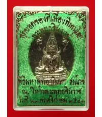 เหรียญพระพุทธชินราช หลังอกเลา เนื้ออัลปาก้า ปี43 พระนามย่อ ญสส. พร้อมกล่องเดิม (6)