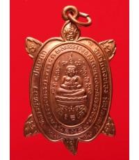 เหรียญพญาเต่าเรือนหลวงปู่หลิว (รุ่น 2) ปลดหนี้40 เนื้อทองแดง วัดไร่แตงทอง นครปฐม สภาพสวยเดิม (B1)