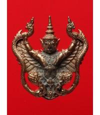 พญาครุฑหยุดนาค เนื้อนวโลหะ รุ่นชนะมาร หลวงปู่เกลี้ยง วัดศรีธาตู (วัดโนนแกด) หมายเลข 918