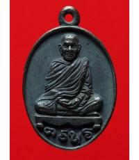 เหรียญหล่อโบราณ รุ่นชินบัญชร หลวงปู่เกลี้ยง วัดโนนแกด เนื้อเหล็กน้ำพี้ ชนวนนวโลหะเต็มสูตร (เลข ๙๔๐)