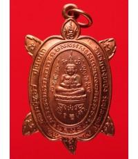 เหรียญพญาเต่าเรือนหลวงปู่หลิว (รุ่น 2) ปลดหนี้40 เนื้อทองแดง วัดไร่แตงทอง นครปฐม สภาพสวยเดิม (B3)