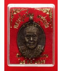 เหรียญหล่อชนวนโบราณ รุ่นสร้างโรงเรียน หลวงปู่เกลี้ยง (โนนแกด) อายุ 106 ปี หมายเลข 1418